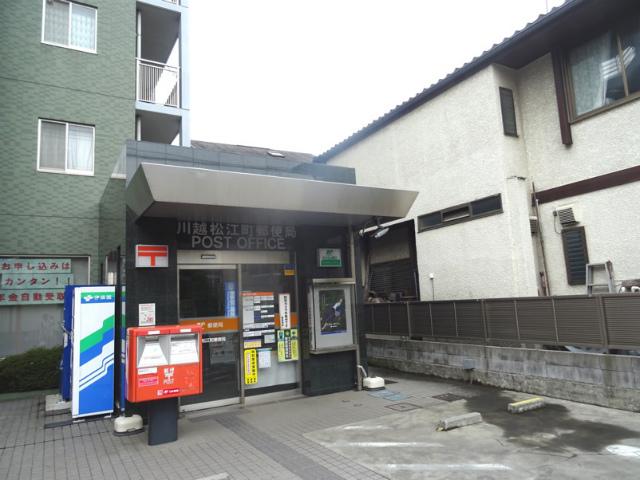 川越松江町郵便局