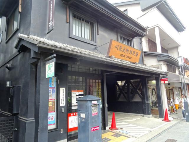 川越元町郵便局