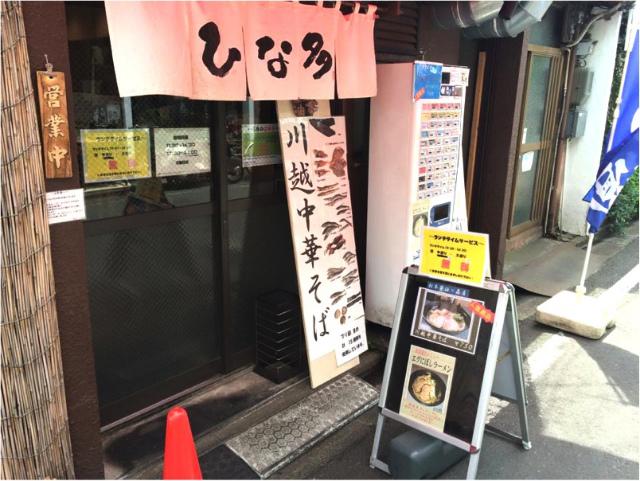 麺屋ひな多