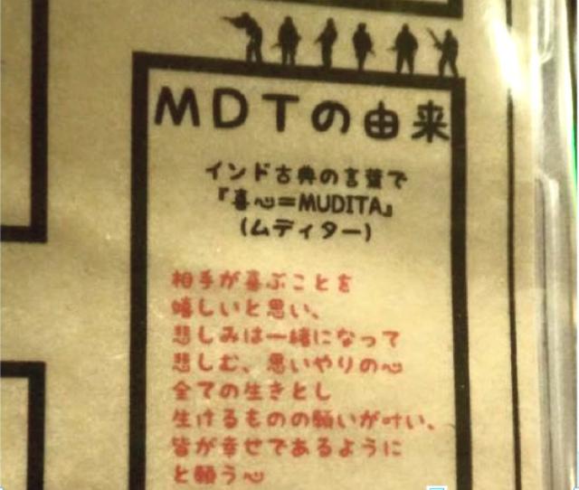 MDTの由来