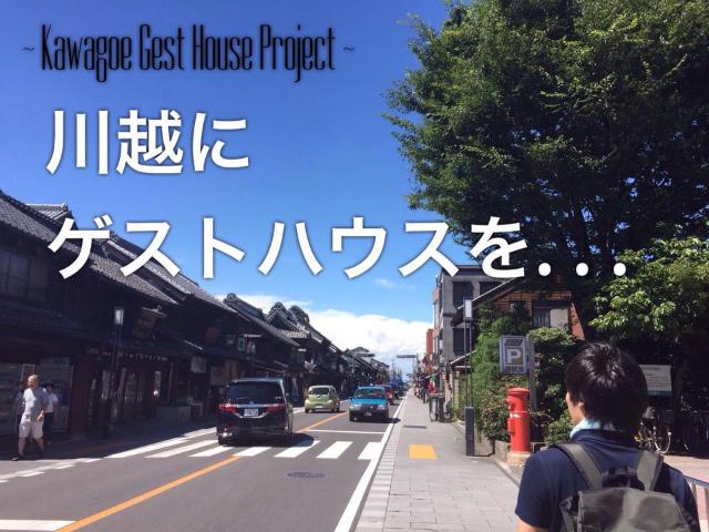 川越ゲストハウスプロジェクト
