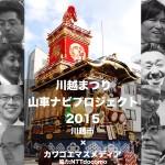 川越まつり山車ナビプロジェクト2015