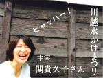 08/24 関貴久子さん