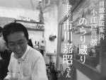 10/2 市川嘉昭さん