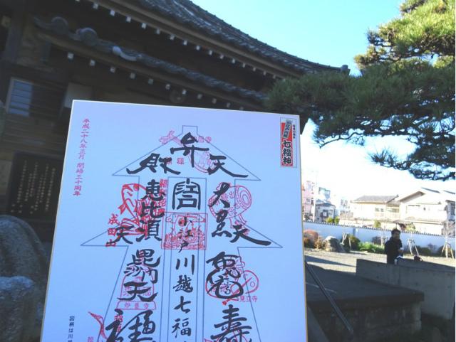 shichifukujin54