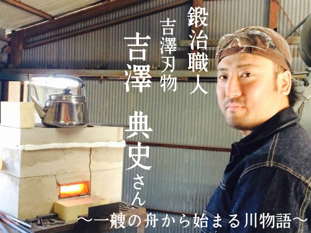 yosshizawa101
