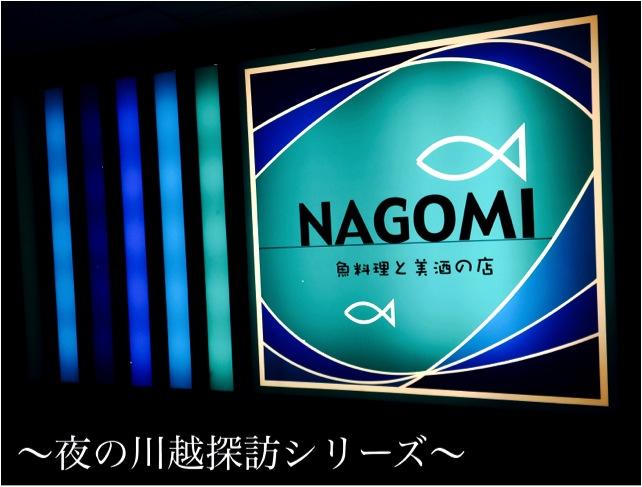 nagomi01