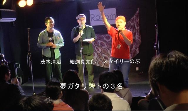 yumegatalist20