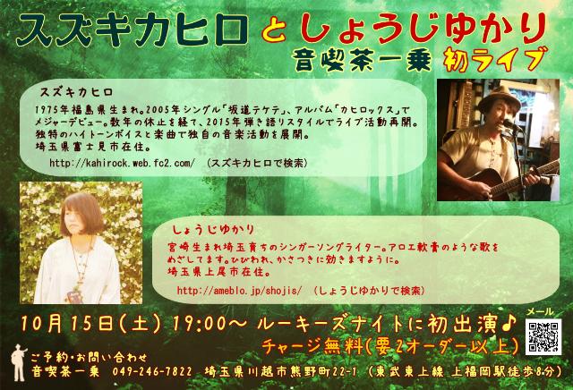 161015otokissaichijyo
