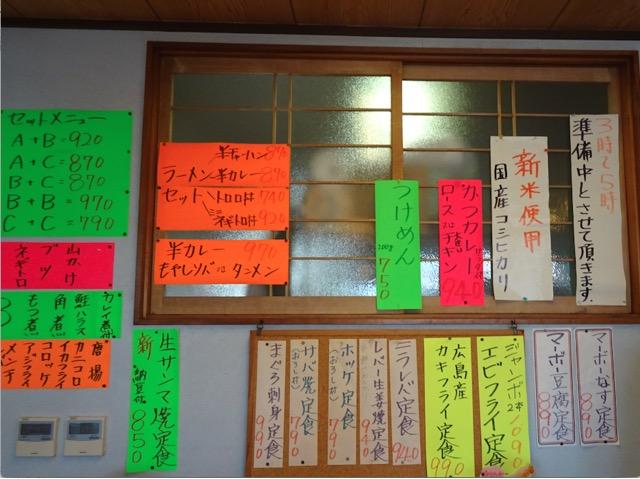 syukubasyokudo08