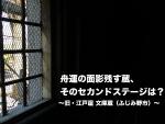 旧・江戸屋 文庫蔵
