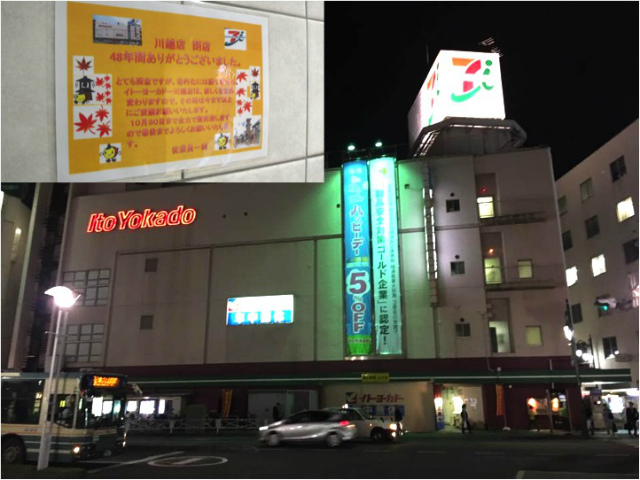 ITO YOKADO閉店