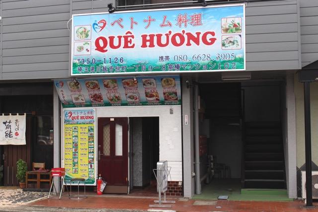 QUEHONG