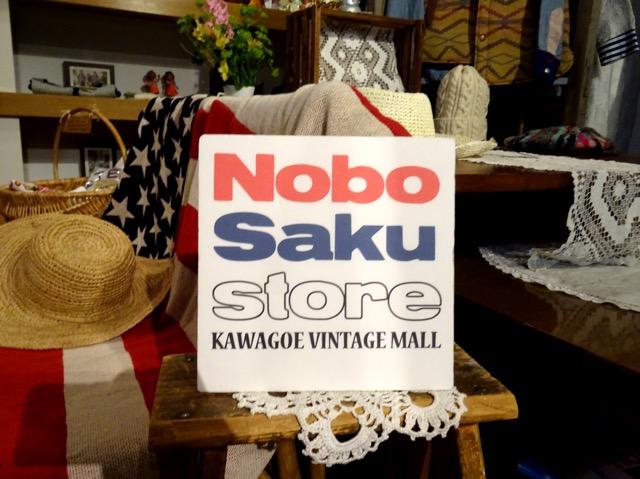NoboSakuStore