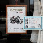 """ごはん、食べにおいで!~昭和の街の""""子ども食堂""""~"""