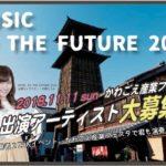 【出演アーティスト募集】MUSIC TO THE FUTURE 2018 in かわごえ産業フェスタ