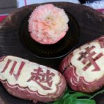 ホクホク焼きたてサツマイモを買って食べて楽しむ祭典〜小江戸川越お芋festival〜