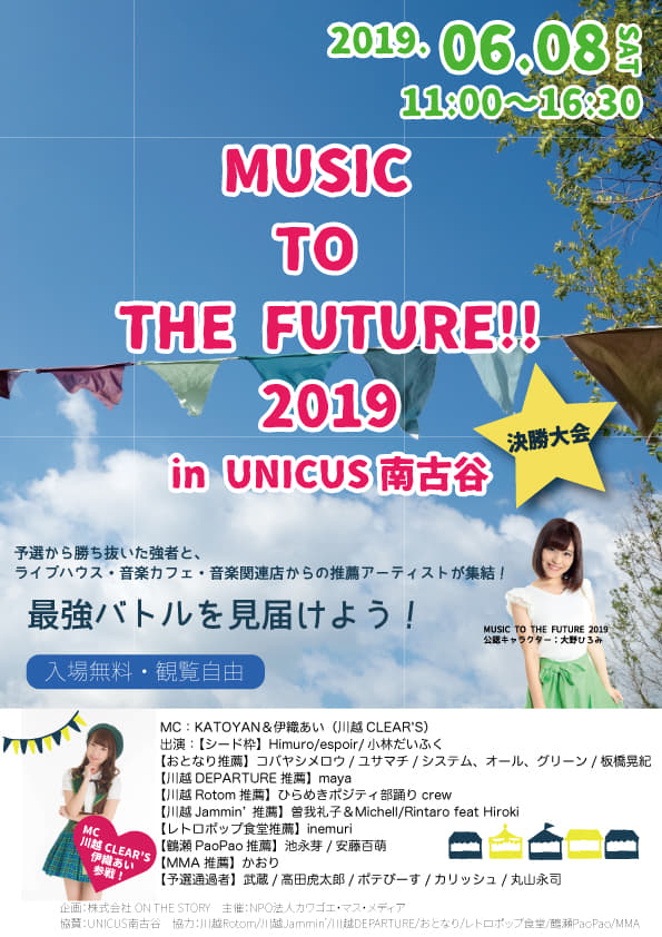 MUSIC TO THE FUTURE