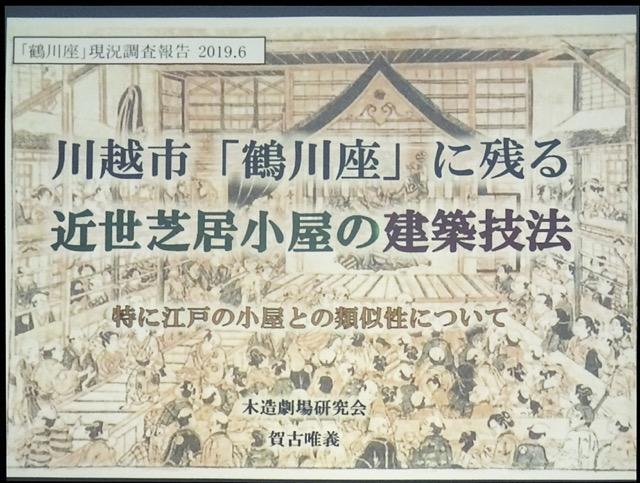 江戸三座の栄光と川越の経済力の象徴だった姿は人々の記憶の中へ〜鶴川 ...