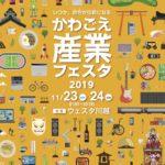 令和元年11月23日「かわごえ産業フェスタ」ステージ出演者