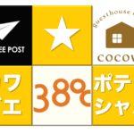 かわごえ産業フェスタ・飲食ブース「カワゴエ☆ポテンシャル」