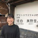 """""""おかあさん""""として、母親として~戎谷 美野里さん「ゲストハウスちゃぶだい」女将~"""
