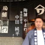 川越一番街商店街シリーズ~中田純平さん「陶舗やまわ」専務取締役~