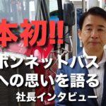 🎥 川越観光を支えるイーグルバス社長が、日本初!電気ボンネットバス導入への思いを語る。