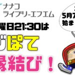 「ラジぽて縁結び」ナナコライブリーエフエムにて2020年5月7日(金)より放送スタート!