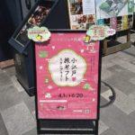終了間近!~小江戸旅ギフトスタンプラリーを楽しむ!