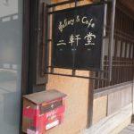アートを楽しみながら優雅な時間を~Gallery and Cafe 二軒堂