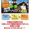 11月2日(土)MUSIC TO THE FUTURE 2019 in アトレマルヒロ 開催決定!